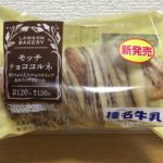 【Moments to look at Japanese food carefully】40.Chocolate corne :Lawson