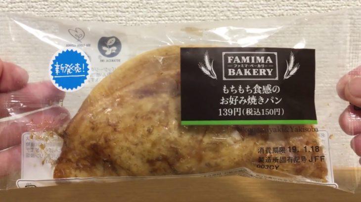【Moments to look at Japanese food carefully】41.Okonomiyaki  bread:FamilyMart