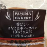 【Moments to look at Japanese food carefully】42.Bread with kinako & whipped:FamilyMart