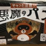 【Moments to look at Japanese food carefully】44.Devil bread:Lawson