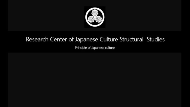 PROMOTION of Research Center for Japanese Culture Structural  Studies  from KYOTO, japanese history
