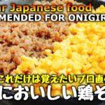 プロ直伝『本当においしい鶏そぼろ丼』Popular Japanese food How to make Salty-sweet Minced Chicken Bowl | Easy Recipe