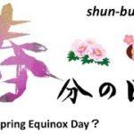 春分の日 【Spring Equinox Day】- Japanese Culture