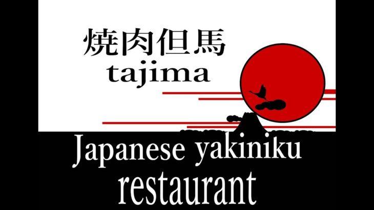 TAJIMA Yakiniku | A Taste of Authentic Japanese Cuisine