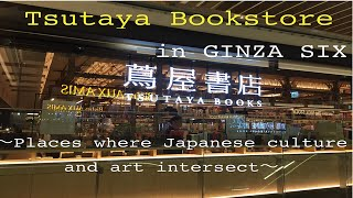 Tsutaya Bookstore(蔦屋書店) in GINZA SIX~Places where Japanese culture and art intersect~