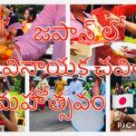 Vinayaka chaviti celebrations at Japan 🇯🇵 ||telugu vlogs from JAPAN 🇯🇵