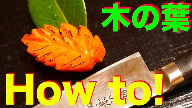 人参の飾り切り 簡単『木の葉』  carrot carving leaf Japanese culture