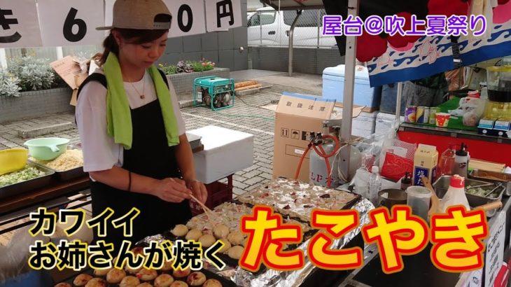 【屋台 料理】カワイイお姉さんが焼く大ダコ「たこ焼き」in 吹上夏祭り  Japanese Food Stand movies