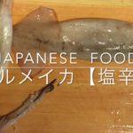 スルメイカで、簡単塩辛を作ってみた!!【japanese  food】