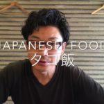 タコと里芋の炊き込みご飯【japanese  food washoku】