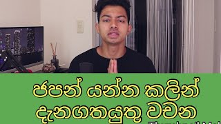 japanese for the biginners for traveling (in sinhala)