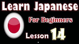 learn japanese For Beginners Lesson : 14
