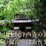 日本文化チャンネル Japanese culture ふれ愛観音