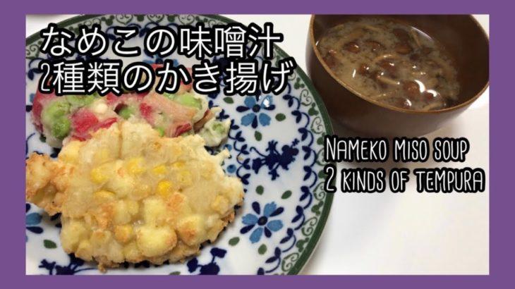 【和食簡単レシピ】なめこの味噌汁、2種類のかき揚げ/[Japanese food simple recipe] Nameko miso soup,2 kinds of tempura