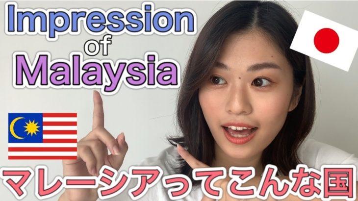 [Eng Sub]Japanese Impression of Malaysia / 【イメージ調査】マレーシアはみんなが思ってるより〇〇?