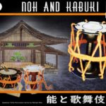 Japanese TAIKO series Part4 – Noh and Kabuki Drums 能と歌舞伎太鼓