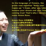 Japanese cultures from Green Rose