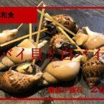 【煮貝(黒バイ貝と白バイ貝)】Japanese food  recipe Boiled shellfish(BLACK Bai shellfish&White Bai shellfish)