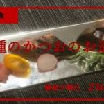 【三種のかつおのお造り】Japanese food recipe Bonito sashimi
