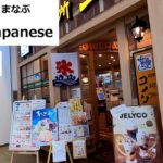 Learn Japanese Language With Subtitles [File.16] After Stay Home