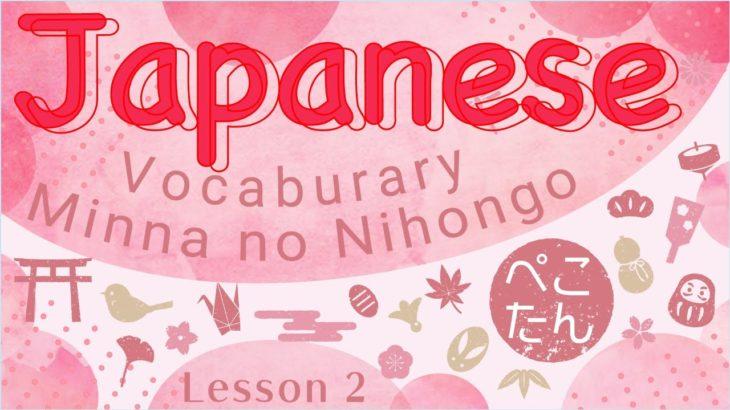 【ぺこたん】Learning Japanese Minna no Nihongo Lesson 2 みんなの日本語 第2課