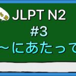 N2文法 #3【〜にあたって】Let's Learn Japanese!!(JLPT Grammar)