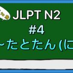 N2文法 #4【〜たとたん(に)】Let's Learn Japanese!!(JLPT Grammar)
