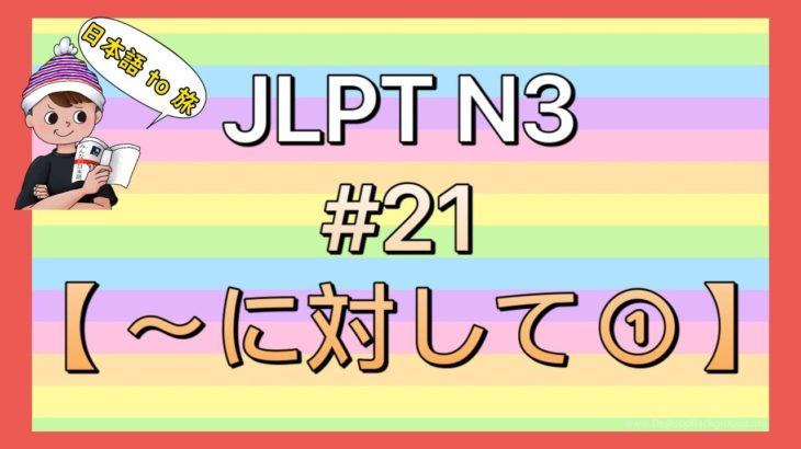 N3文法 #21【〜に対して①対象】Let's Learn Japanese!!(JLPT Grammar)