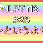 N3文法 #26【〜というより】Let's Learn Japanese!!(JLPT Grammar)