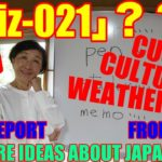 「Quiz019」 What is Japanese onomatopoeia?/Get more ideas about Japan/Japanese culture, custom,  food.