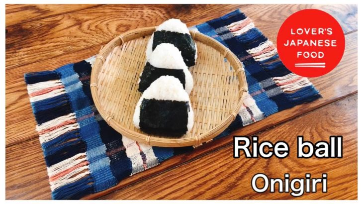 Rice ball Onigiri Japanese food / Cooking in 3 minutes 英語でおにぎり