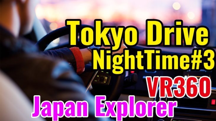 Tokyo Drive Night Time Part3, VR360 5.7K Virtual Reality Explorer-  Japan Explorer