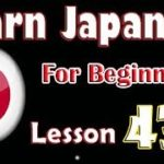 learn japanese For Beginners Lesson : 43