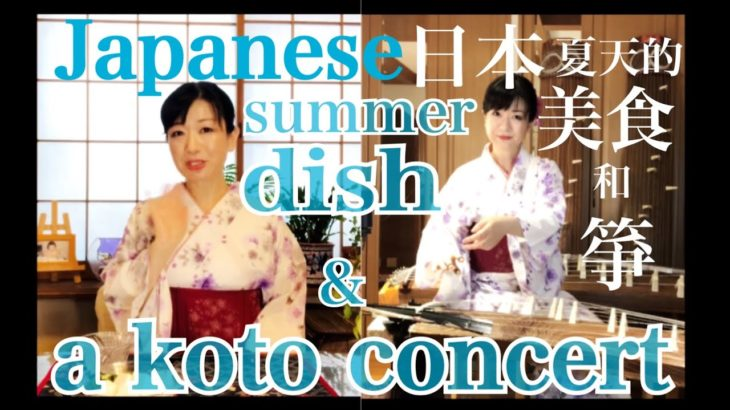 A typical Japanese summer dish & a little concert with my cat / 日本人夏天吃什么?일본의 여름 음식