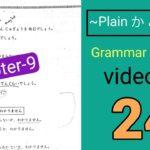 Chapter -9 video no..24  Learn japanese langugae in hindi delhi University japanese language course.