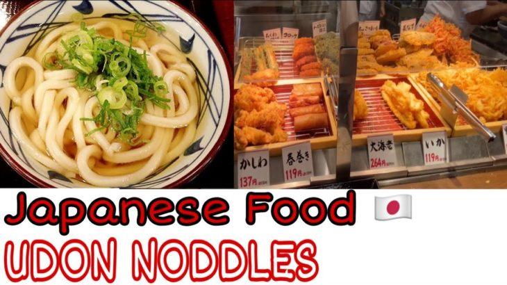 JAPANESE FOOD || UDON NODDLES || FOOD VLOGS