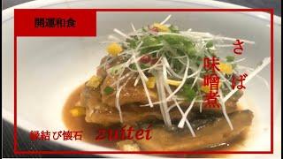 【しっとり柔らかい鯖の味噌煮】Japanese food recipe  simmered mackerel with miso