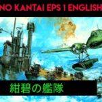 KONPEKI NO KANTAI (紺碧の艦隊)EP1 Anime || ENGLISH SUBTITLE