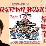 Kabuki Series #7 Festival Music 1 of 2 お囃子塾 第7話歌舞伎の祭囃子