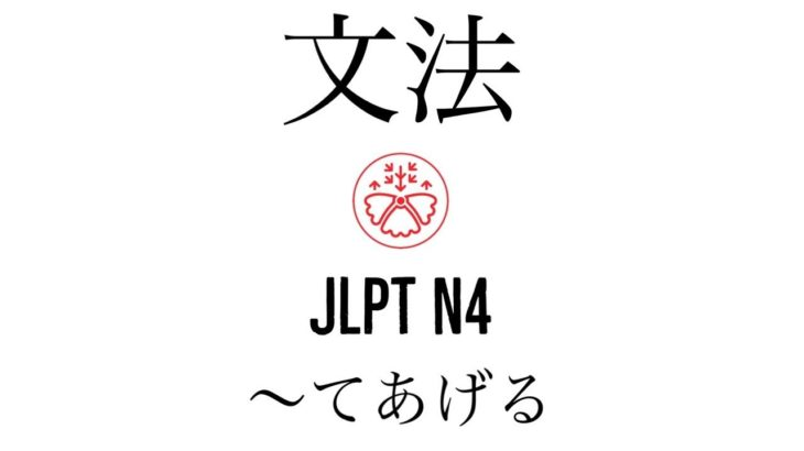 Learn Japanese Grammar in Context JLPT N4 Level  〜てあげる [Shadowing Practice]