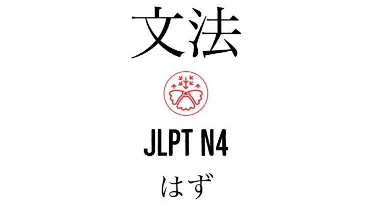 Learn Japanese Grammar in Context JLPT N4 Level はず [Shadowing Practice]