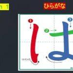 រៀនស្រៈនិងព្យញ្ជនៈភាសាជប៉ុន [Learning Japanese hiragana](ហ៊ីរ៉ាហ្គាណាៈHiragana) ひらがな