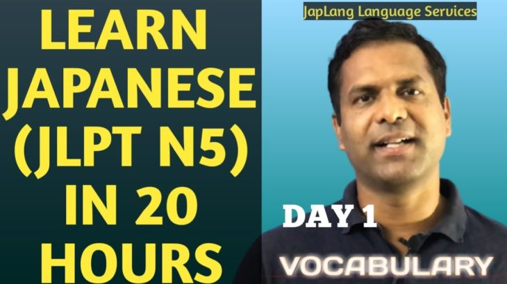 Lesson 1: Vocabulary Minna No Nihongo Eng subtitle | Learn Japanese| #JLPT#Nihongo#Japanese#JLPT N5