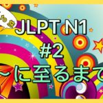 N1文法 #2【〜に至るまで】Let's Learn Japanese!!(JLPT Grammar)