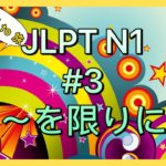 N1文法 #3【〜を限りに】Let's Learn Japanese!!(JLPT Grammar)