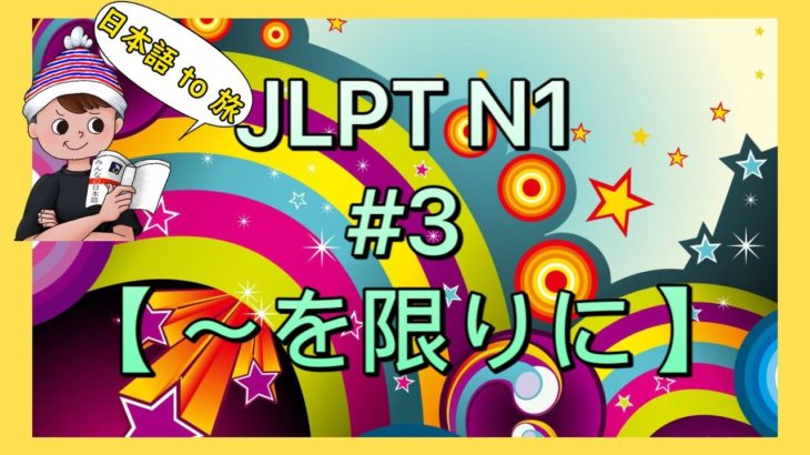 N1文法 #3【〜を限りに】Let's Learn Japanese!!(JLPT Grammar)