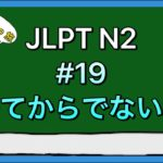 N2文法 #19【〜てからでないと】Let's Learn Japanese!!(JLPT Grammar)