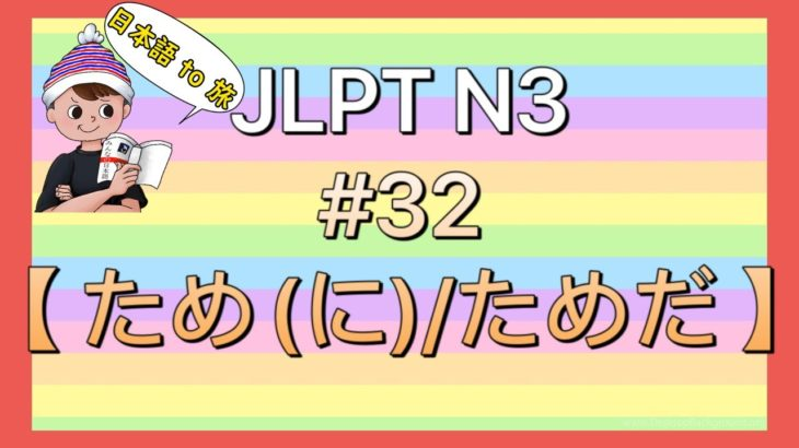 N3文法 #32【〜ため(に)/ためだ】Let's Learn Japanese!!(JLPT Grammar)