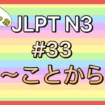 N3文法 #33【〜ことから】Let's Learn Japanese!!(JLPT Grammar)