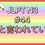 N3文法 #44【〜と言われている】Let's Learn Japanese!!(JLPT Grammar)
